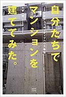 自分たちでマンションを建ててみた。下北沢コーポラティブハウス物語