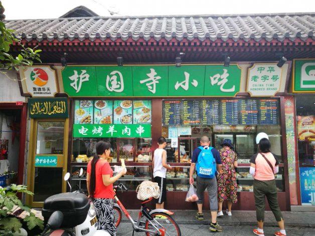 護国寺小吃 ショップ写真