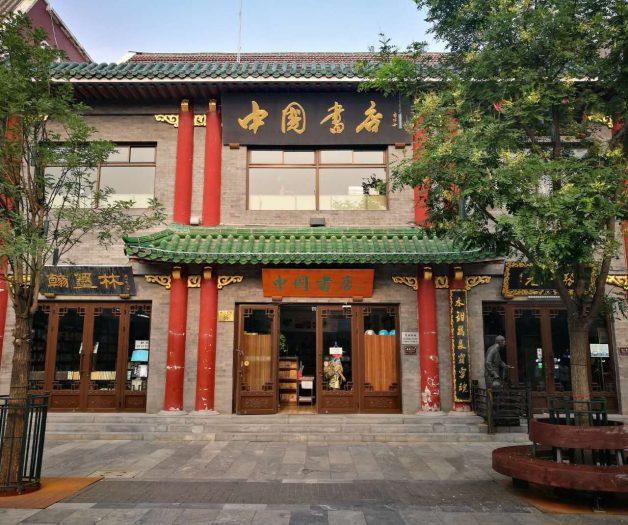 中国書店 ショップ写真