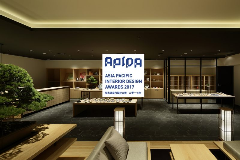 Asia Pacific Interior Design Awards APIDA Is Organized By