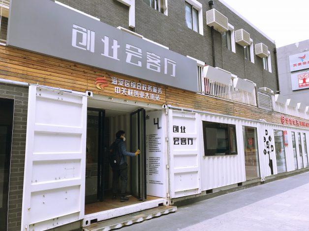 ■創業会客庁1