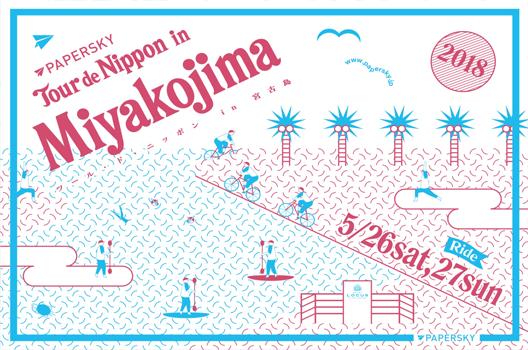 tour-miyakojima