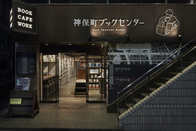 jimbocho_book_center_030