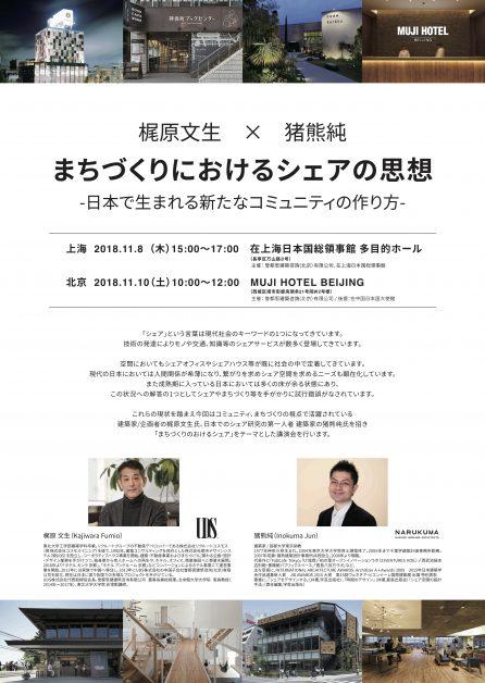 UDS講演会ポスター
