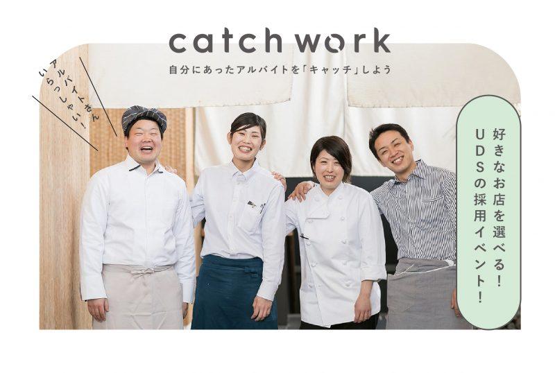 190307.catchwork.banner.w