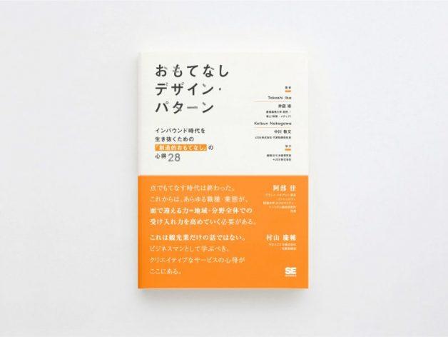190117.omotenashi.banner.3.4-1-800x601