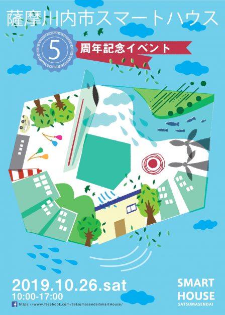スマートハウス2019(修正_omote)_page-0001