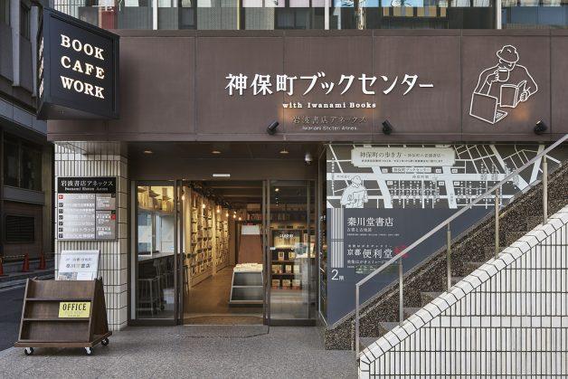 jimbocho_book_center_004